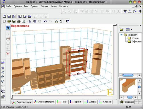 Программа Для Проектирования Мебели И Раскроя Скачать Бесплатно - фото 3